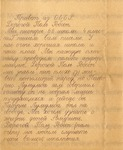 "Note from Pioneers of School 66, 4th class ""G"" (see translation) by Pioneers of School 66 4th class ""G"" (школа, 4 класс ""Г""Пионеры 66городская)"
