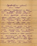 Note from Pioneers of the Kuiunskii middle school friendship soviet (see translation) by Pioneers of the Kuiunskii middle school friendship Soviet (районПионерыКуиундинский)