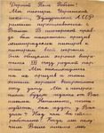 Note from the Pioneers of the Igrinskaia School (see translation) by Pioneers of the Igrinskaia School (школыПионерыИгринской)